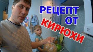 Прикормка от Кирюхи на леща, карася  Очень простая, сделает даже ребенок   Kholo.pk