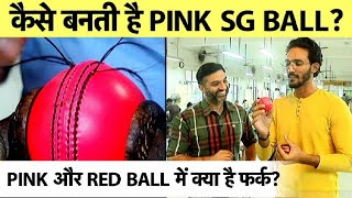 EXCLUSIVE: THE MAKING OF PINK SG BALL | IND vs BAN | Manoj Dimri