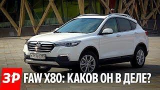 FAW X80: что у него общего с Маздой? Партнерский проект