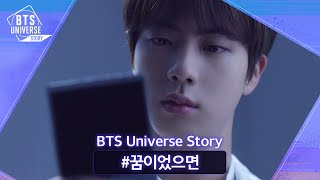 [BTS Universe Story] #꿈이었으면