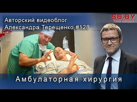 Сергей Шахрай. Амбулаторная хирургия