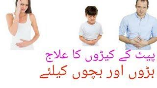 Bachon K Pait K Keeron Ka Ilaj In Urdu Hindi|| Treatment For Most Common Worms