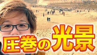 Download Youtube: 絶景とイベントの雰囲気に浸り過ぎた結果...in 鳥取砂丘(とっとりGO)【ポケモンGO】