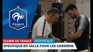 Equipe de France : Spécifique en salle pour les gardiens I FFF 2018