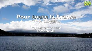 河口湖で働く外国人 ダニエルさん編 Étrangers travaillant à Kawaguchiko Go!Go!NBC!