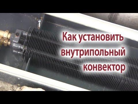 Как установить внутрипольный конвектор. Монтаж отопления в квартире по полу