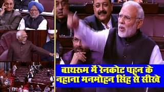 PM Narendra Modi RAINCOAT Comment on Manmohan Singh in Rajya Sabha