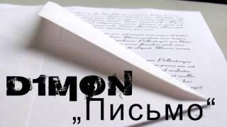 D1MON - ПИСЬМО 2012
