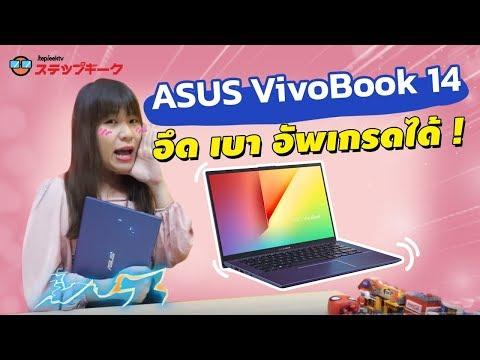 รีวิว ASUS vivobook ราคา 12990 บาท Win10แท้ เครื่องเล็ก แบตทน พิมพ์มันมาก