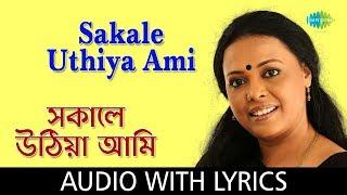Sakale Uthiya Ami With Lyrics   Lopamudra Mitra - YouTube