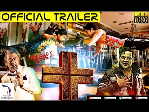 Plus Kannada Movie Official Trailer 2015 | Anant Nag | Gadda Viji | New Kannada
