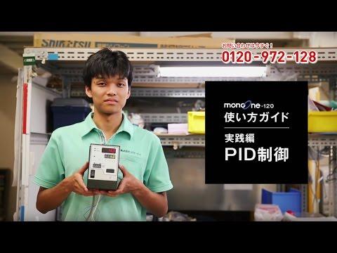 スリーハイ製品紹介:「monoone-120」実践編その2~PID設定~