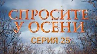 Спросите у осени - 25 серия (HD - качество!) | Премьера - 2016 - Интер