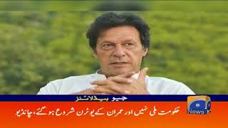 Geo Headlines - 04 PM - 11 August 2018
