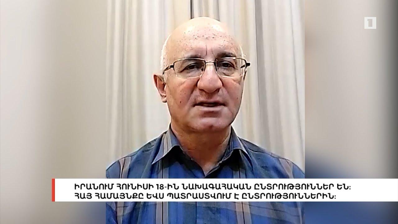 Իրանում հունիսի 18-ին նախագահական ընտրություններ են | Հարցազրույց Ռոբերտ Բեգլարյանի հետ