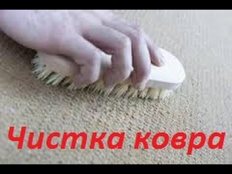 Как быстро и эфективно почистить ковер , палас, в домашних условиях