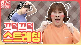 [운동뚱과 함께하는 방구석 체육시간] 5회 : 뻐근한 목 풀어주는 끄덕끄덕 스트레칭