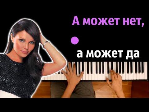 🔥 Хит TIkTok | А может нет, а может да (Света) ● караоке | PIANO_KARAOKE ● ᴴᴰ + НОТЫ & MIDI