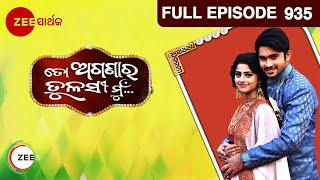 To Aganara Tulasi Mu | Full Episode - 935 | Odia TV Serial | Zee Sarthak