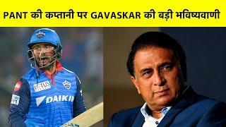 Gavaskar ने भविष्य में Rishabh Pant की कप्तानी को लेकर कही बड़ी बात, देखिए ये वीडियो| Sports Tak