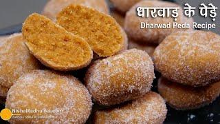 धारवाड़ के मशहूर पेडे की रेसीपी । Dharwad peda Recipe | How to make dharwad peda | Easy Dharwad Peda