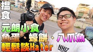 【搵食】元朗小食 魚蛋、蠔餅、八爪魚 輕談Hater w/大阪Andy哥