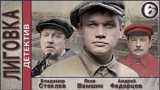 Лиговка (2010). 6 серия. Детектив, криминал. 📽