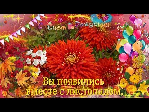 Поздравление с Днем Рождения родившимся в сентябре