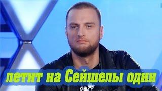 Дом-2 Последние Новости.Эфир (9.03.2016) 9 марта