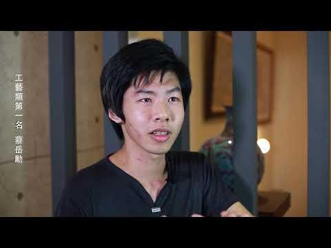 臺中市第二十三屆大墩美展 工藝類得獎感言 蔡岳勳先生