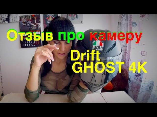 Видео Drift Ghost 4K MC