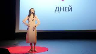 Как персональный имидж победит массовую моду | Полина Шкаленкова | TEDxEkaterinburgWomen