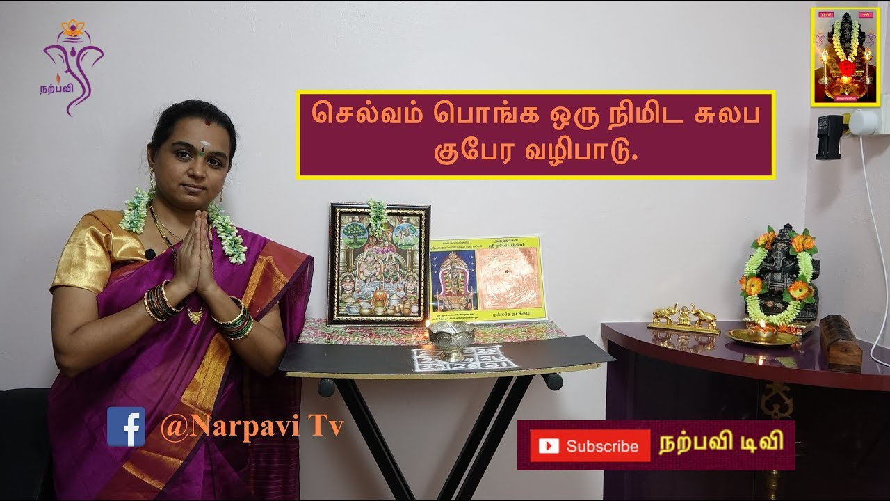 Download MP3 Easy One Minute Kubera Pooja 2019 Free - FreeMP3XD com