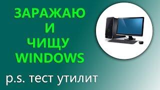 Заражаем windows вирусами и чистим его разными утилитами.