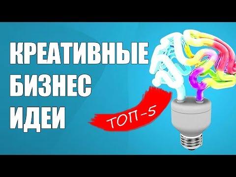 Креативные Бизнес Идеи. Топ-5 Идей Бизнеса