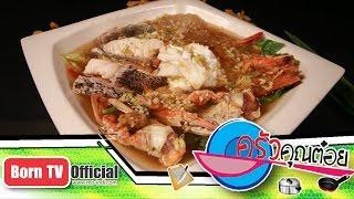 อวนระเบิด ร้าน Bangkok seaview seafood