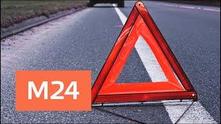 ДТП произошло на Каширском шоссе - Москва 24