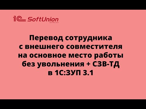 Перевод сотрудника с внешнего совместителя на основное место работы без увольнения  в 1С:ЗУП 3.1