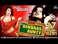 Ek Bindaas Aunty Full Movie | Swati Verma | Hindi Movies 2021 | Babilona | Priya Shukla | Tilak