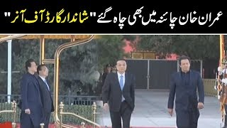 PM Imran Khan Receives Great Guard Of Honour at Great Hall of China in Beijing