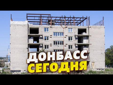 Украина, КОНСТАНТИНОВКА | Как выглядят города Донбасса| маразм ДНР