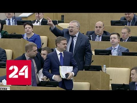 , title : 'Жириновский и Пушкина отказались приносить друг другу извинения'