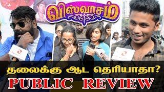 Viswasam படம் எப்படி இருக்கு? Viswasam Public Review  Ajith   Nayanthara