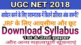UGC NET 2018- DOWNLOAD SYLLABUS, KNOW THE AGE LIMIT FOR JRF,
