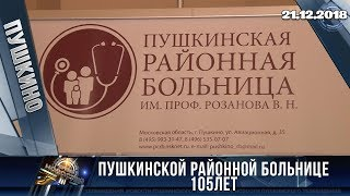 Пушкинской районной больнице 105лет