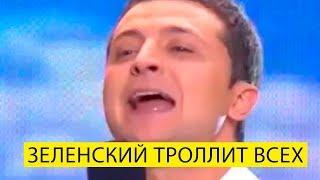 В РАЮ для политиков мест осталось мало - Зеленский и Квартал 95 рвут зал ДО СЛЕЗ!