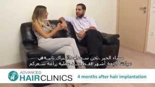 Hair Transplant testimonial (arabic language - subtitles)