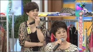 2012.08.24康熙來了完整版 媽媽為什麼都看不慣女兒穿衣風格?