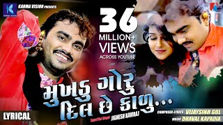Mukhadu Goru - Lyrical | Jignesh Kaviraj | Video Song | New Gujarati Song 2018