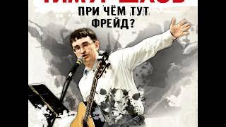 ТИМУР ШАОВ - О, Текила! (аудио)